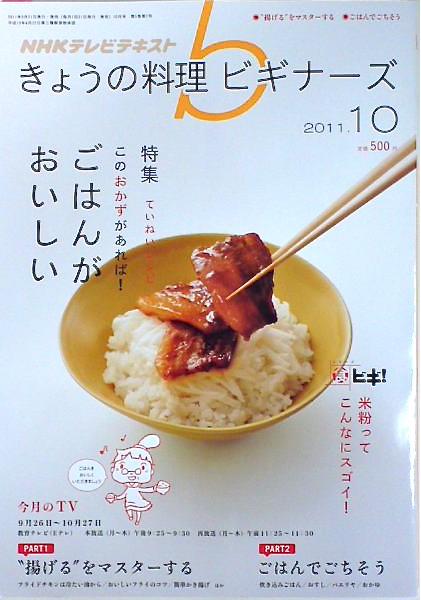 NHKきょうの料理ビギナーズ10月号