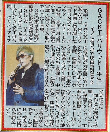 GACKmas in Sendai