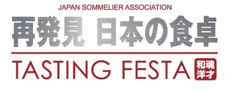 再発見 日本の食卓イベント参加