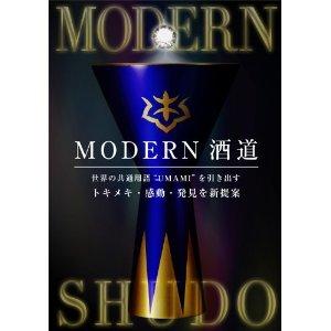 MODERN酒道本 自費出版