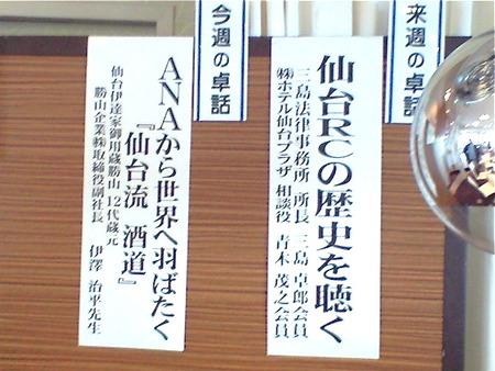仙台ロータリークラブで『酒道』の巻