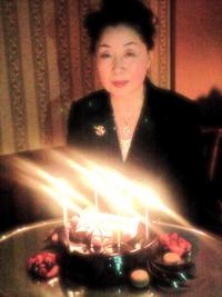 母上 誕生祝い