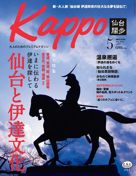 KappoX勝山イベントのご案内