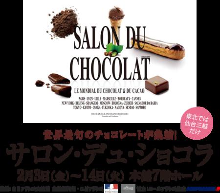 チョコと日本酒の甘い関係トークショー