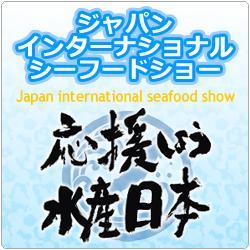第13回ジャパンインターナショナルシーフードショー明日開幕!