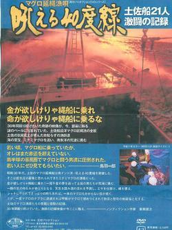土佐船21人の激闘の記録 『吼える40度線』ついに完成!