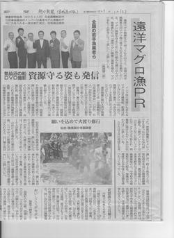 朝日新聞に記事掲載!