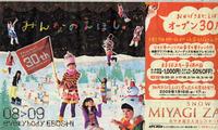12/8の河北新報♪