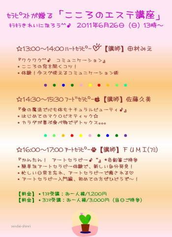 こころのエステ講座 6/26(日)