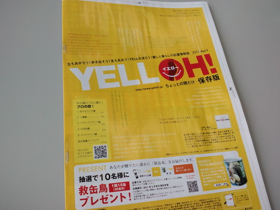 「YELL OH!イエロー」発行」(1)