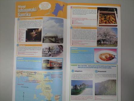 外国人向け英語版観光ガイドブック