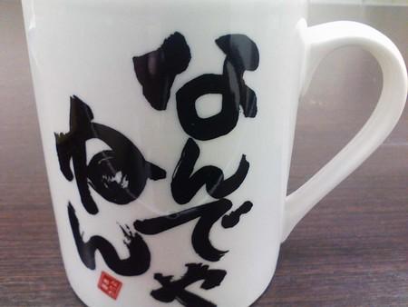 「だてBLOG1周年記念」アイデアプレゼント発表