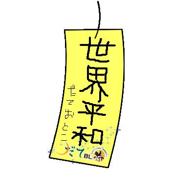 幸せの黄色い短冊