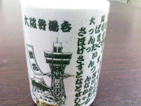 大阪土産プレゼント
