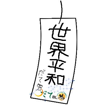 七夕企画スタート!