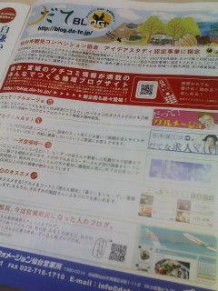 「るるぶFREE仙台 夏号」