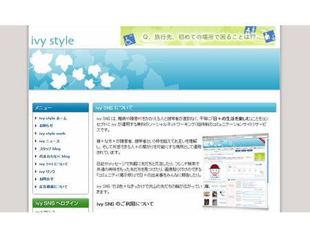 ivy SNS ~障害者と健常者を繋げるサイト~