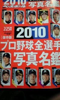 プロ野球全選手写真名鑑
