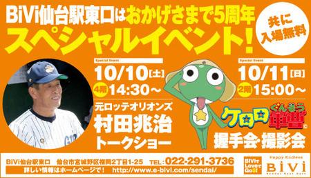 村田兆治さんとケロロに会える!