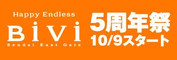 9月23日の楽天VSオリックス戦にて