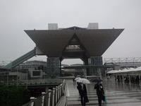 東京ビックサイトは…