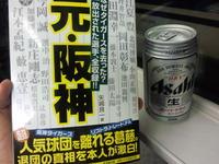 東京から仙台へ。