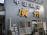 人に歴史あり。中華飯店廣州で。