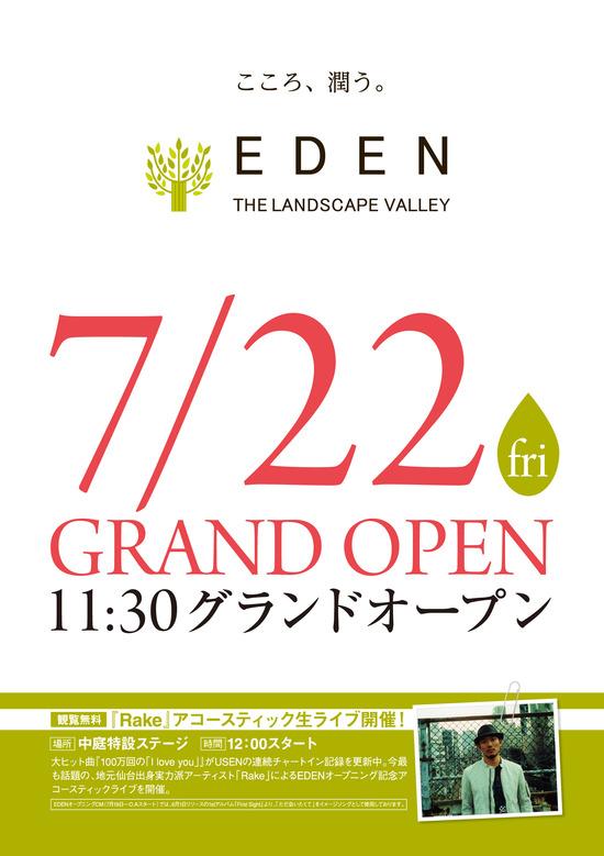 仙台駅前 EDEN オープン