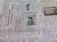 ブログ運営仲間が日経で