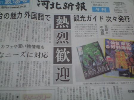 河北新報に載りました(2)