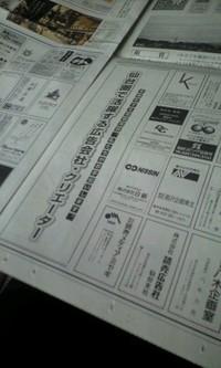 河北新報に載りました(1)