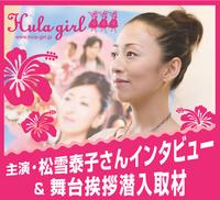 「フラガール」日本アカデミー賞受賞