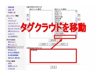 だてBLOG新機能 その(2)