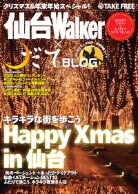 「仙台ウォーカー×だてBLOG」 明日創刊!