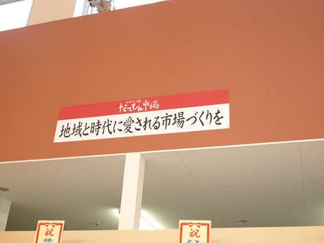 だてもん市場(1)