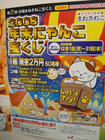 カラオケ本舗 まねきねこ仙台駅前店(2)