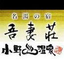 小野川温泉 吾妻荘