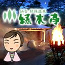 仙台 秋保温泉    緑水亭
