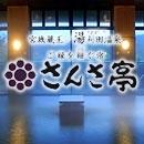 蔵王・遠刈田温泉   遠刈田ホテル さんさ亭
