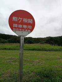 熊ヶ根のラーメン