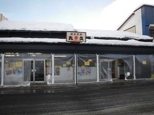 こもせ ~ 雪国の木製アーケード ~
