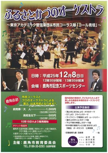 鹿角市初の『第九』~ふるさとかづのオーケストラ