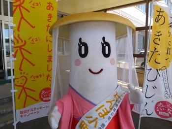 たんぽ小町ちゃんのお誕生日を祝おう!