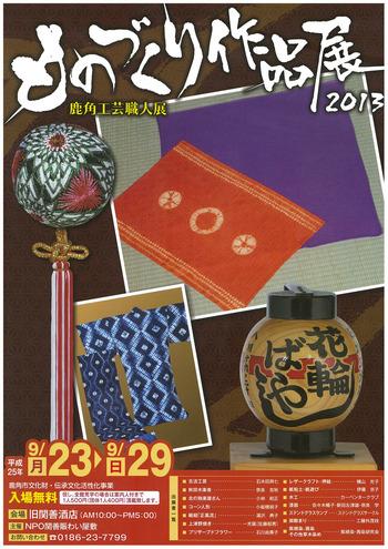 ものづくり作品展2013~鹿角工芸職人展