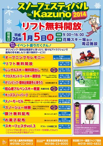 スノーフェスティバル in Kazuno 2014~鹿角の冬を遊ぼう!