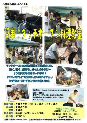 ダッチオーブン料理教室(7月27日・日)