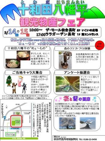 十和田八幡平観光物産フェアチラシ