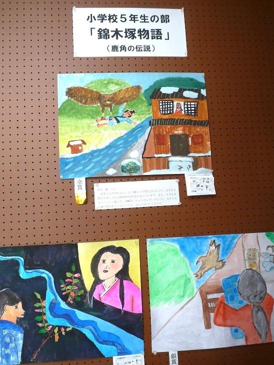 鹿角市の小学校児童による「読書感想画展」