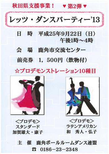 レッツ・ダンスパーティー'13
