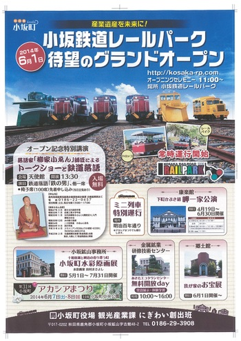 小坂鉄道レールパーク・オープニングイベント開催